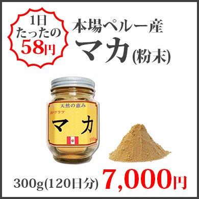 マカ(300g)