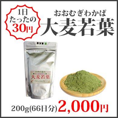 大麦若葉(200g)