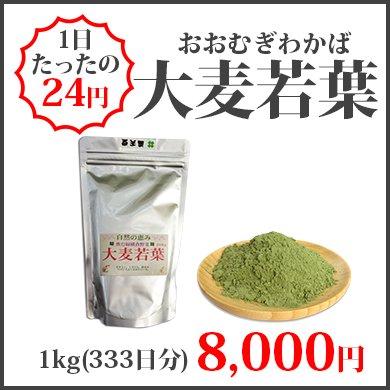 大麦若葉(1kg)