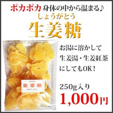 生姜糖250g