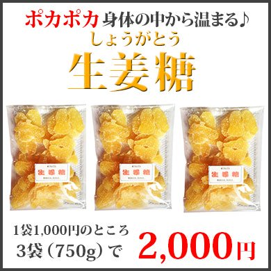 生姜糖750g