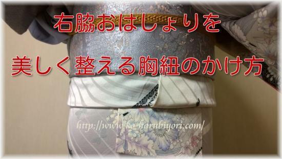 着付師【7】右脇おはしょりを美しく整える胸紐のかけ方