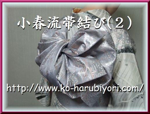 着付師【4-2】帯結び●美しい羽根の作り方【動画】