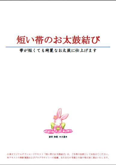 着付師【4-4】帯結び●短い帯のお太鼓結び