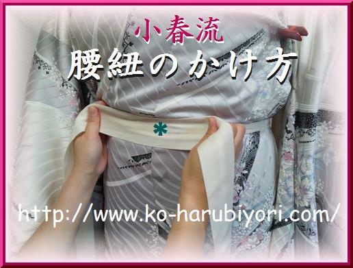 着付師【1】腰紐のかけ方:苦しくない!緩ませない方法を解説