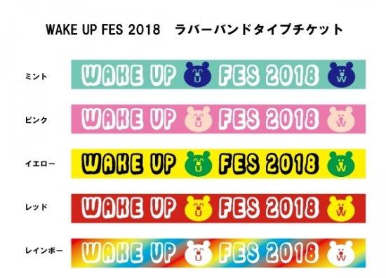 WAKE UP FES 2018 チケット(ラバーバンド)※6/12以降お届け
