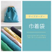 巾着袋|サイズオーダー