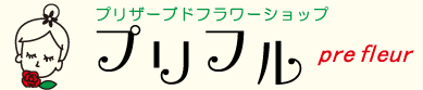 アレンジメント、リース、壁掛け、フレーム型などのプリザーブドフラワーショップ 『 プリフル 』 - 埼玉県児玉郡