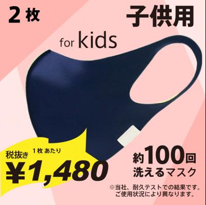 子供用 キッズ 小さいサイズ FENICE スタイルマスク◎繰り返し洗って使える◎ ネイビー 2枚 《ご入金確認後2〜3週間で出荷》