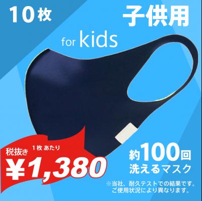 子供用 キッズ 小さいサイズ FENICE スタイルマスク◎繰り返し洗って使える◎ ネイビー 10枚 《ご入金確認後2〜3週間で出荷》