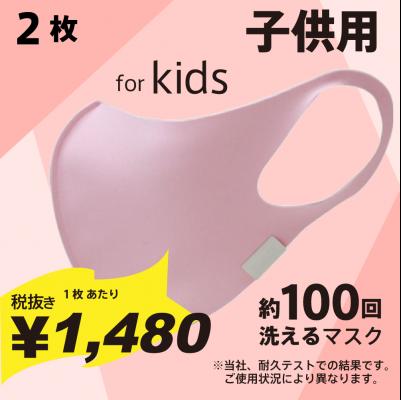 子供用 キッズ 小さいサイズ FENICE スタイルマスク◎繰り返し洗って使える◎ ピンク 2枚 《ご入金確認後2〜3週間で出荷》