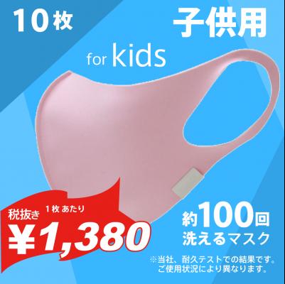 子供用 キッズ 小さいサイズ FENICE スタイルマスク◎繰り返し洗って使える◎ ピンク 10枚 《ご入金確認後2〜3週間で出荷》