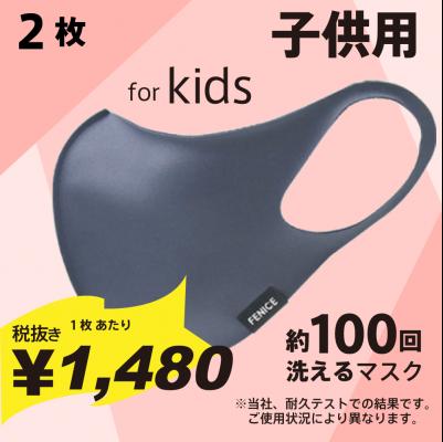 子供用 キッズ 小さいサイズ FENICE スタイルマスク◎繰り返し洗って使える◎ グレー 2枚 《ご入金確認後2〜3週間で出荷》