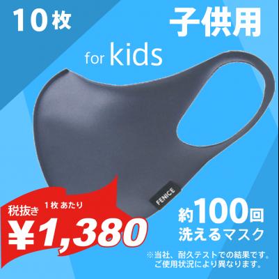 子供用 キッズ 小さいサイズ FENICE スタイルマスク◎繰り返し洗って使える◎ グレー 10枚 《ご入金確認後2〜3週間で出荷》