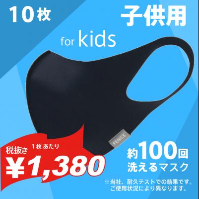 子供用 キッズ 小さいサイズ FENICE スタイルマスク◎繰り返し洗って使える◎ ブラック 10枚 《ご入金確認後2〜3週間で出荷》