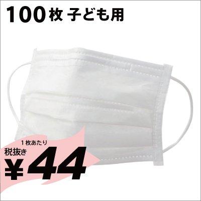子供用 キッズ 小さいサイズ 使い捨てマスク(ホワイト)100枚(50枚 x 2箱) 《ご入金確認後2〜3週間で出荷》