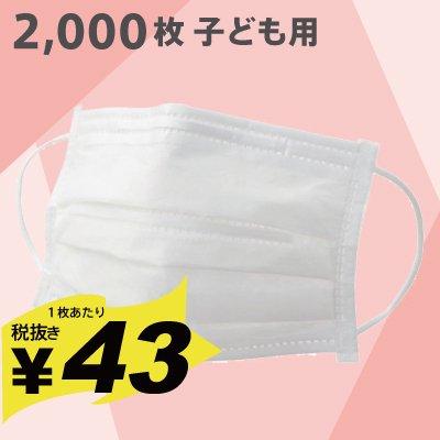 子供用 キッズ 小さいサイズ 使い捨てマスク(ホワイト)2,000枚(50枚 x 40箱)  《ご入金確認後2〜3週間で出荷》