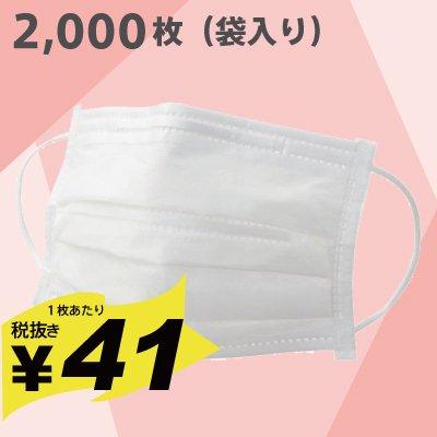 【在庫あり即納】使い捨てマスク(ホワイト50枚袋入)2,000枚(50枚 x 40袋) 《ご入金確認後3〜5営業日で出荷》
