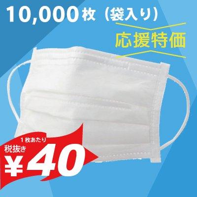 【在庫あり即納】使い捨てマスク(ホワイト50枚袋入)10,000枚(50枚 x 200袋) 《ご入金確認後3〜5営業日で出荷》