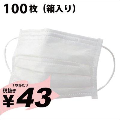 【在庫あり即納】◎FDA認証◎ 使い捨てマスク(ホワイト50枚箱入)100枚(50枚 x 2箱) 《ご入金確認後3〜5営業日で出荷》