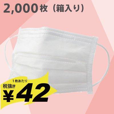 【在庫あり即納】◎FDA認証◎使い捨てマスク(ホワイト50枚箱入)2,000枚(50枚 x 40箱) 《ご入金確認後3〜5営業日で出荷》