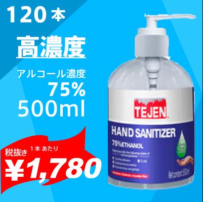 除菌抗菌 75%アルコールハンドジェル ( 1本500ml /10ダース120本入り) 《ご入金確認後3〜5営業日で出荷》