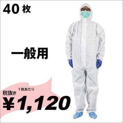 一般民間用防護服 (ホワイト:40枚) 《ご入金確認後2〜3週間で出荷》