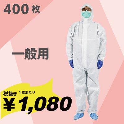 一般民間用防護服 (ホワイト:400枚) 《ご入金確認後2〜3週間で出荷》
