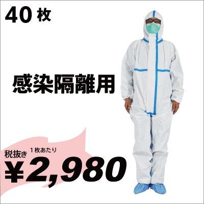 感染隔離用防護服 (ホワイト:40枚) 《ご入金確認後2〜3週間で出荷》