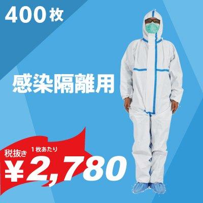 感染隔離用防護服 (ホワイト:400枚) 《ご入金確認後2〜3週間で出荷》
