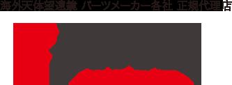 ★Hoshimiya.com★星見屋 海外天体望遠鏡・パーツメーカー各社 正規代理店