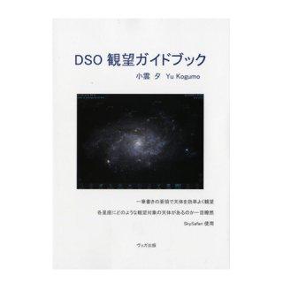 DSO観望ガイドブック(Vol.1)