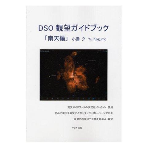 DSO観望ガイドブック(Vol.2 南天編)