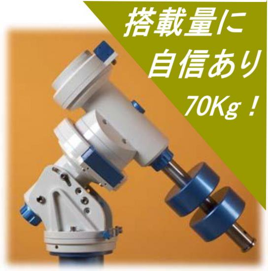 WS240GT 自動導入赤道儀 搭載重量70Kg!