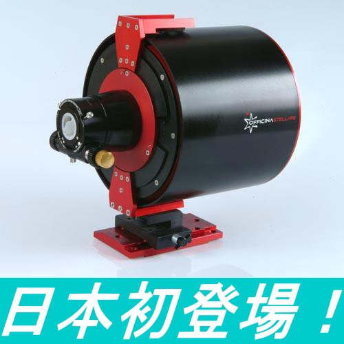 Officina Stellare社 Veloce RH200 200mm F3 フラットフィールドアストロカメラ