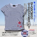 <img class='new_mark_img1' src='//img.shop-pro.jp/img/new/icons24.gif' style='border:none;display:inline;margin:0px;padding:0px;width:auto;' />【SALE】ワンエイトセブン 187      Tシャツ oe7-022(NV×WH)