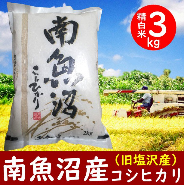 南魚沼産コシヒカリ新米3kg 最高級塩沢産・ギフト包装に対応