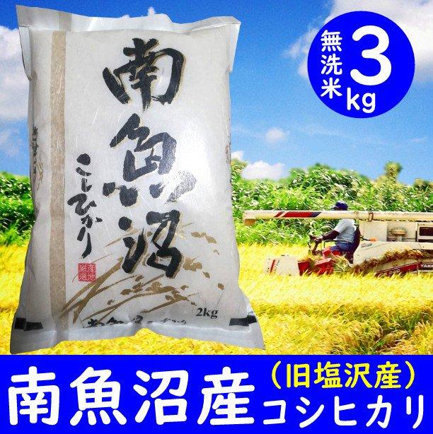 【無洗米】南魚沼産コシヒカリ新米3kg 最高級塩沢産・ギフト包装に対応