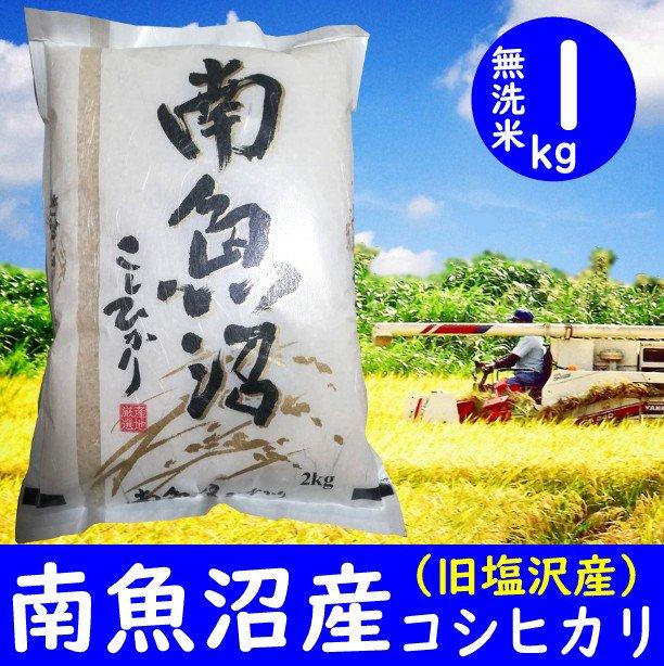【無洗米】南魚沼産コシヒカリ新米1kg 最高級塩沢産・ギフト包装に対応