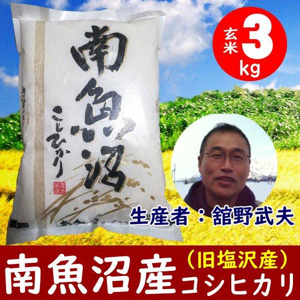 【玄米】南魚沼産コシヒカリ3kg 最高級塩沢産・お祝い・お歳暮ギフトに