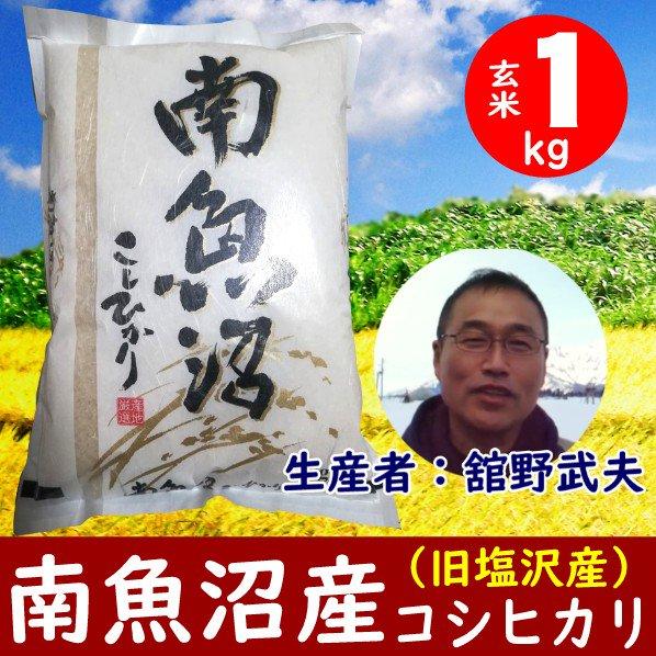【玄米】南魚沼産コシヒカリ1kg 最高級塩沢産・ギフト包装に対応