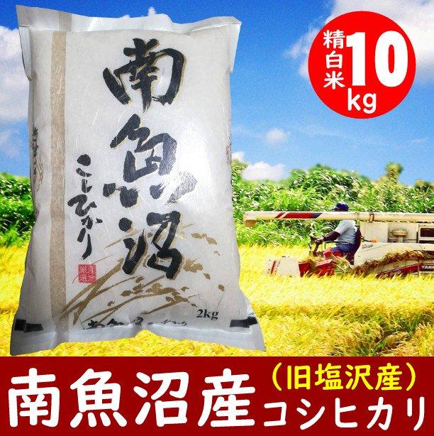 南魚沼産コシヒカリ新米10kg 最高級塩沢産・ギフト包装に対応