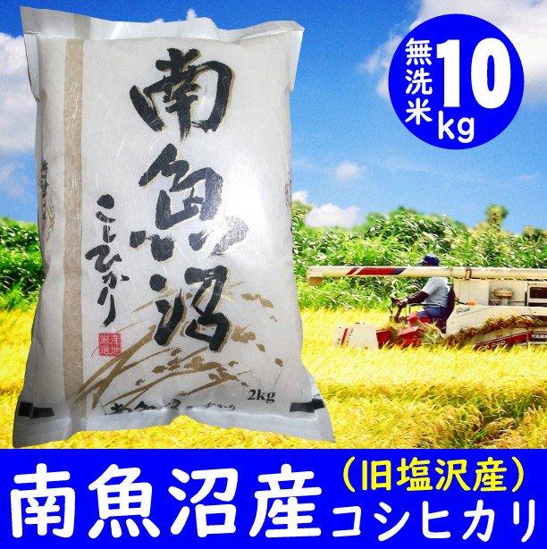【無洗米】南魚沼産コシヒカリ新米10kg 最高級塩沢産・ギフト包装に対応