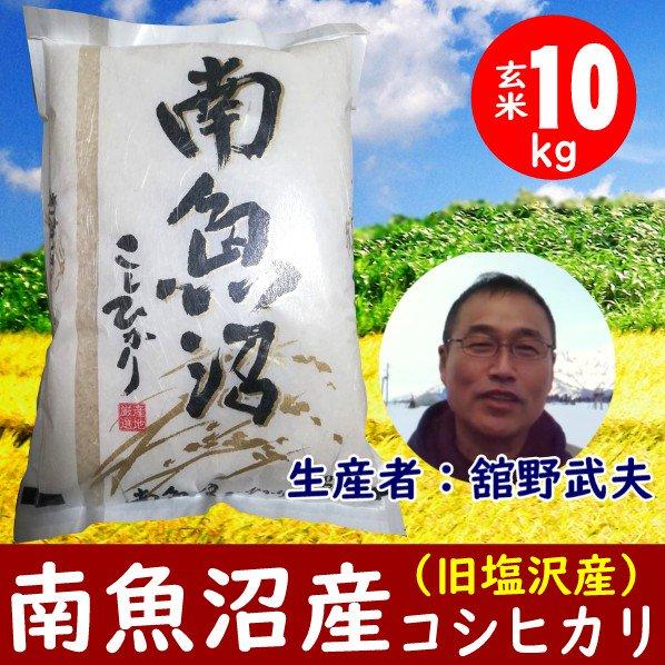【玄米】南魚沼産コシヒカリ10kg 最高級塩沢産・お祝い・お歳暮ギフトに