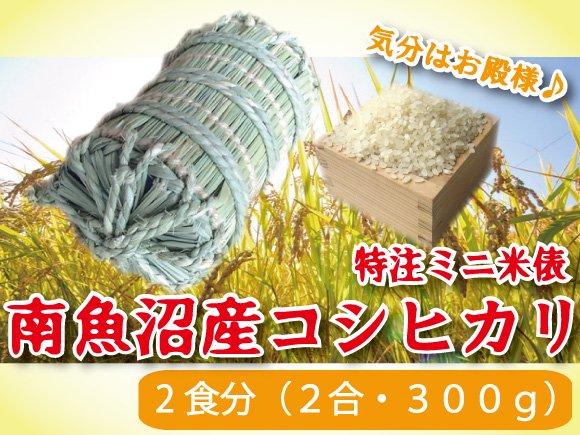 手作りミニ米俵パッケージ・南魚沼産コシヒカリ2食分(2合、300g)