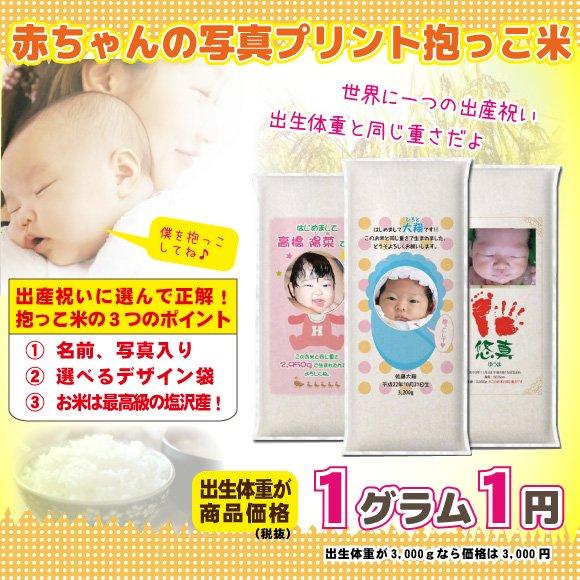 赤ちゃんの写真プリント 抱っこ米 出産体重2000g~2999g