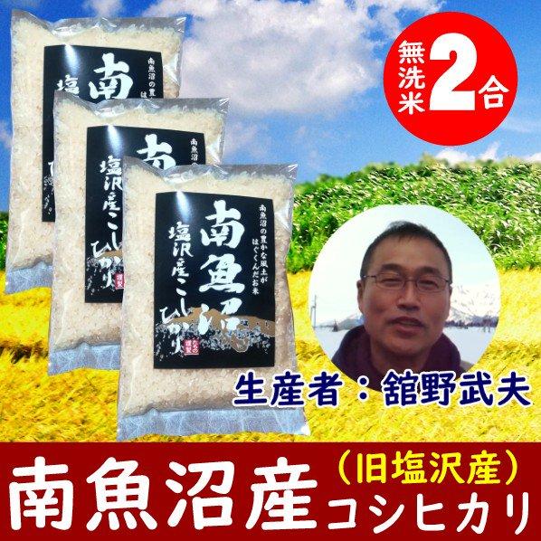 【無洗米】 南魚沼産コシヒカリ食べ切りギフト (2食分使い切りパック 3ヶ入り)