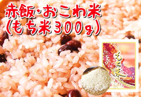 【赤飯・おこわ用】もち米 無洗米2合300...