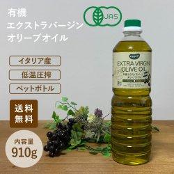 ビオカ 有機エキストラバージンオリーブオイル ペットボトル 910g 【送料無料】
