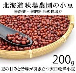 北海道秋場農園の小豆200g(無農薬・無肥料自然栽培豆)【再開時期2021年3月頃】